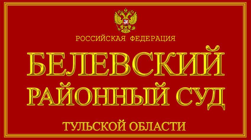 Тульская область - о Белевском районном суде с официального сайта