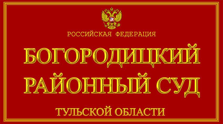 Тульская область - о Богородицком районном суде с официального сайта