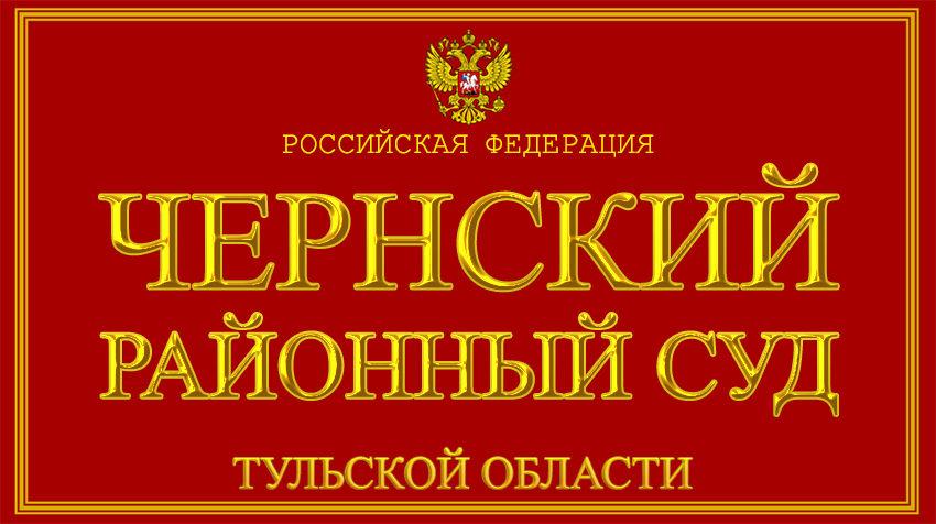 Тульская область - о Чернском районном суде с официального сайта