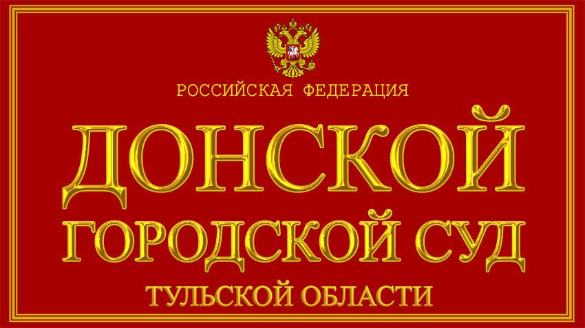 Тульская область - о Донском городском суде с официального сайта