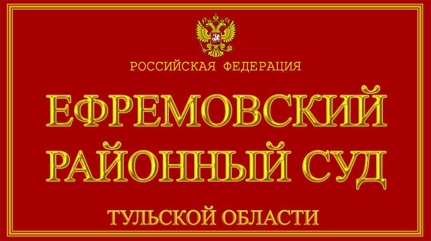 Тульская область - об Ефремовском районном суде с официального сайта