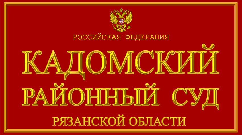Рязанская область - о Кадомском районном суде с официального сайта