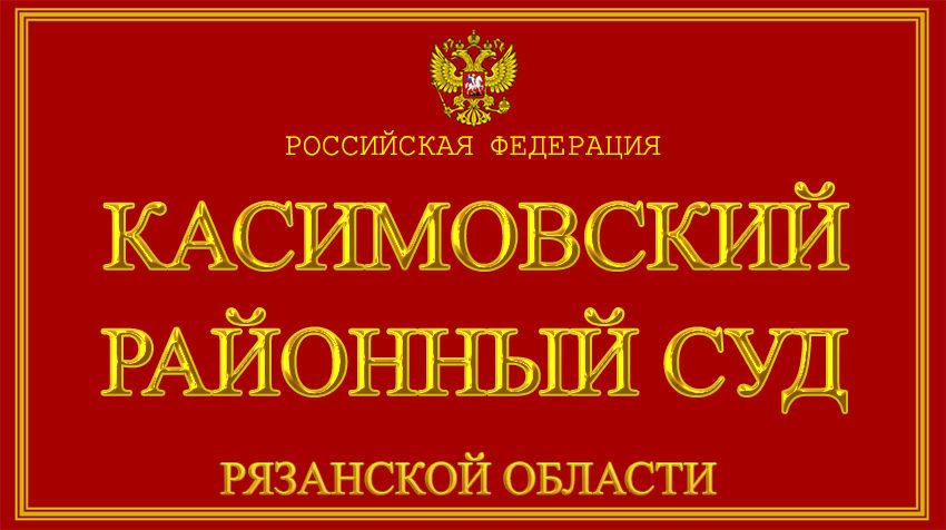 Рязанская область - о Касимовском районном суде с официального сайта