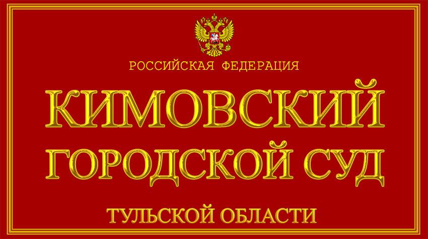 Тульская область - о Кимовском городском суде с официального сайта