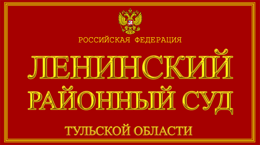 Тульская область - о Ленинском районном суде с официального сайта