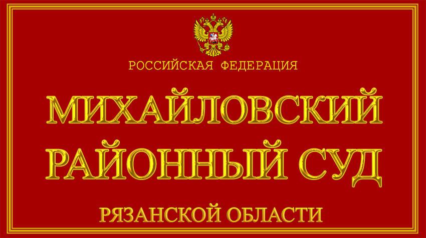 Рязанская область - о Михайловском районном суде с официального сайта