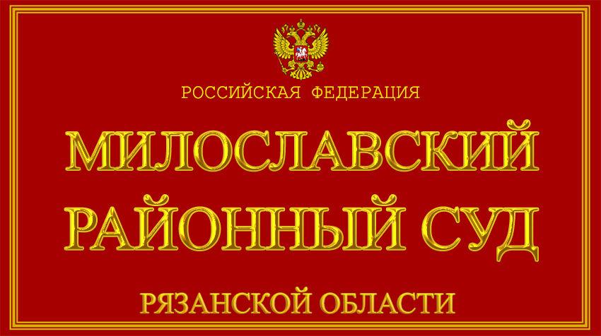 Рязанская область - о Милославском районном суде с официального сайта