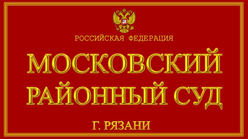 Рязанская область - о Московском районном суде г. Рязани с официального сайта