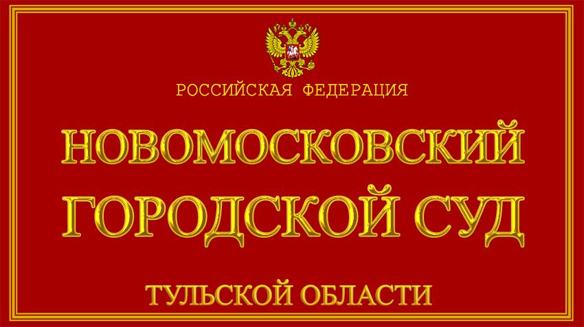 Тульская область - о Новомосковском городском суде с официального сайта