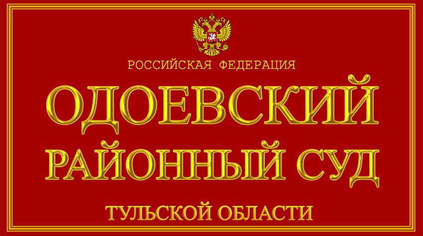Тульская область - об Одоевском районном суде с официального сайта