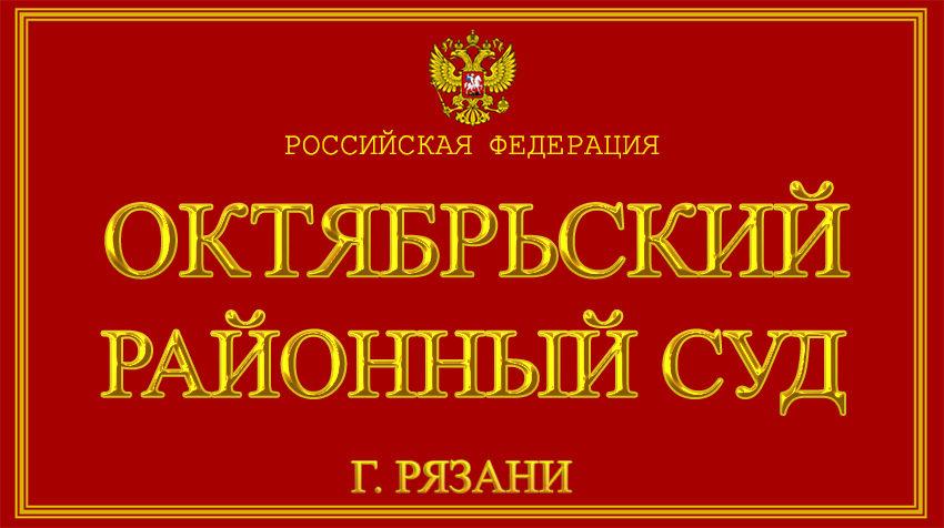 Рязанская область - об Октябрьском районном суде г. Рязани с официального сайта