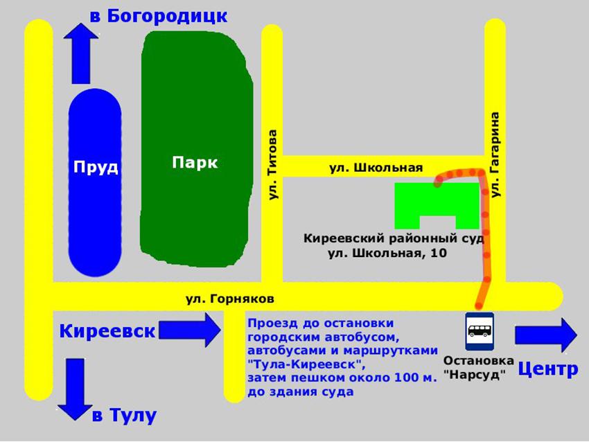 Схема проезда до Киреевского районного суда Тульской области