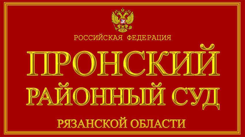 Рязанская область - о Пронском районном суде с официального сайта