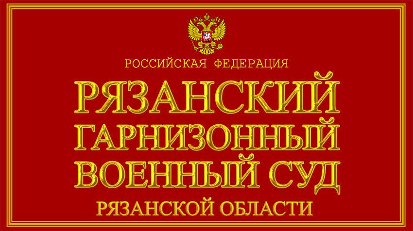 Рязанская область - о Рязанском гарнизонном военном суде с официального сайта