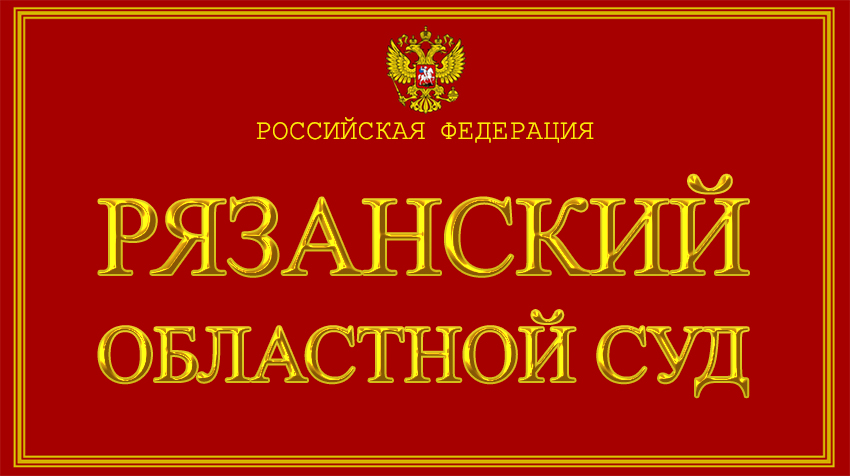 Рязанская область - о Рязанском областном суде с официального сайта