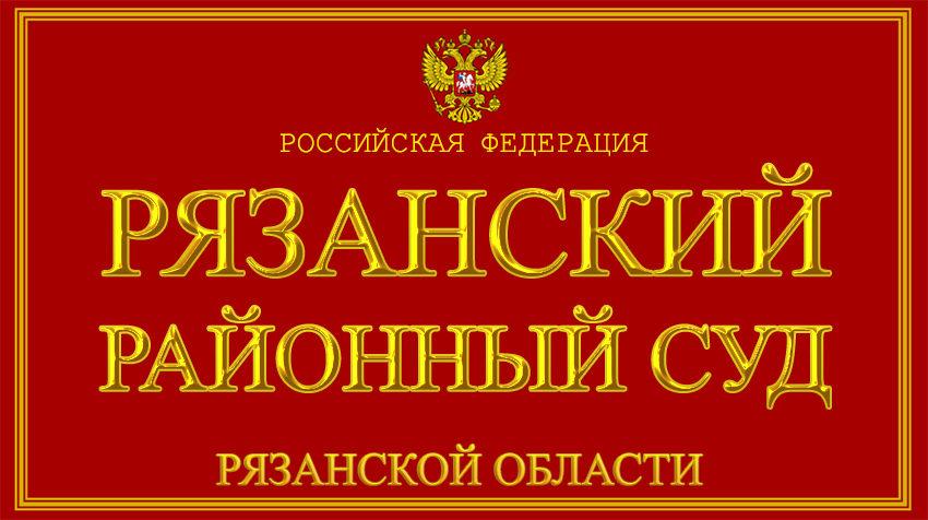 Рязанская область - о Рязанском районном суде с официального сайта