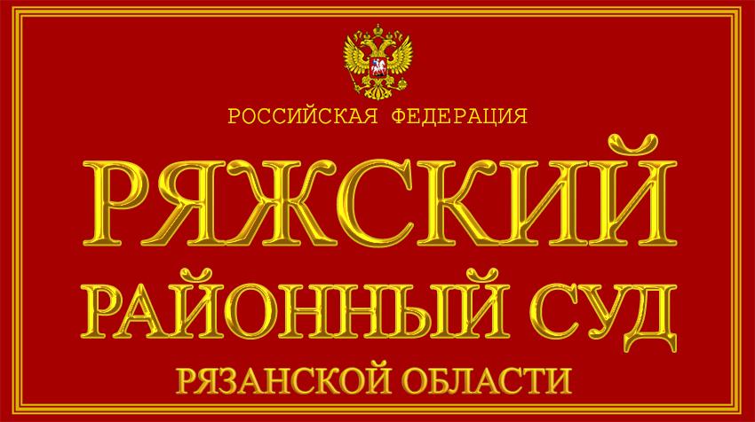 Рязанская область - о Ряжском районном суде с официального сайта