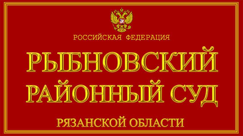 Рязанская область - о Рыбновском районном суде с официального сайта