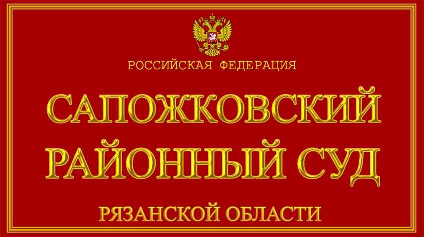 Рязанская область - о Сапожковском районном суде с официального сайта