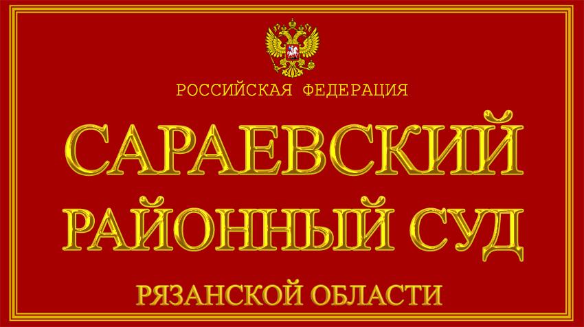 Рязанская область - о Сараевском районном суде с официального сайта