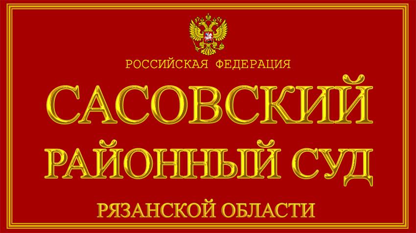 Рязанская область - о Сасовском районном суде с официального сайта