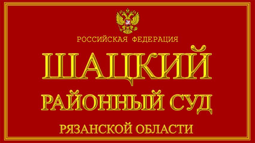 Рязанская область - о Шацком районном суде с официального сайта