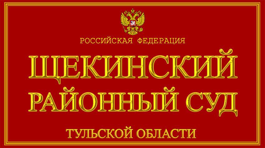 Тульская область - о Щекинском районном суде с официального сайта
