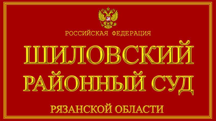 Рязанская область - о Шиловском районном суде с официального сайта