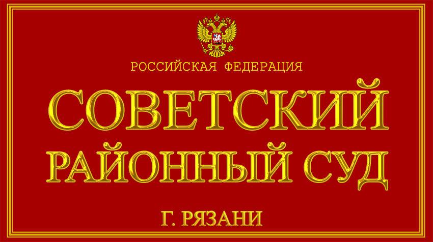 Рязанская область - о Советском районном суде г. Рязани с официального сайта