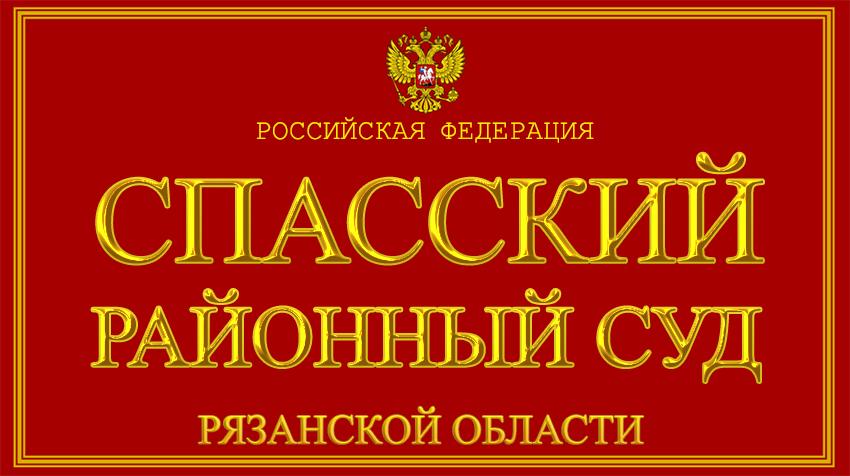 Рязанская область - о Спасском районном суде с официального сайта