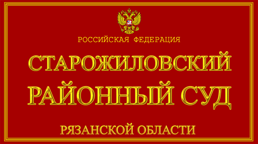 Рязанская область - о Старожиловском районном суде с официального сайта