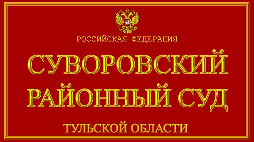 Тульская область - о Суворовском районном суде с официального сайта