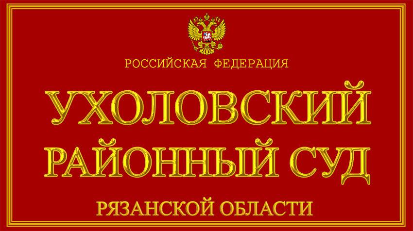 Рязанская область - об Ухоловском районном суде с официального сайта
