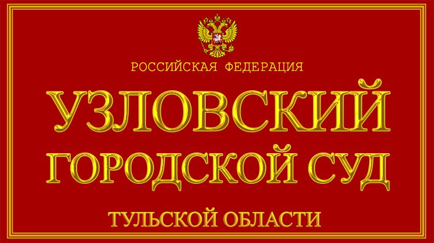 Тульская область - об Узловском городском суде с официального сайта