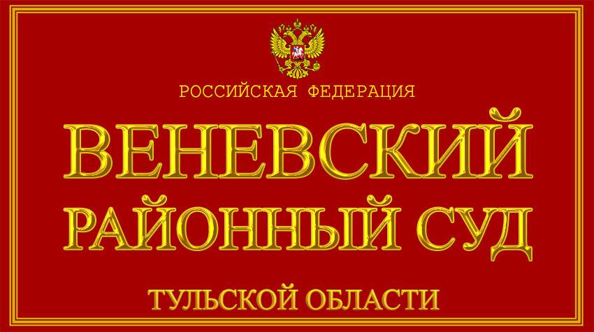 Тульская область - о Веневском районном суде с официального сайта