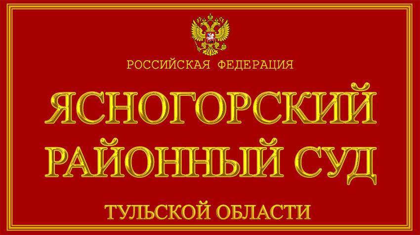Тульская область - об Ясногорском районном суде с официального сайта