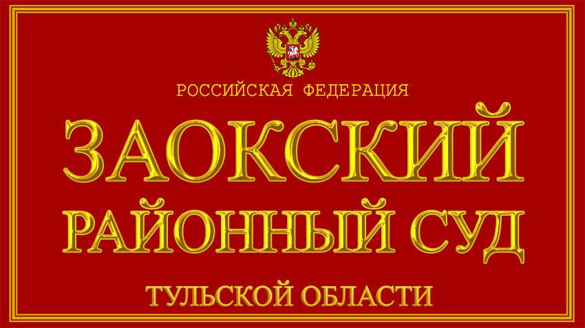 Тульская область - о Заокском районном суде с официального сайта