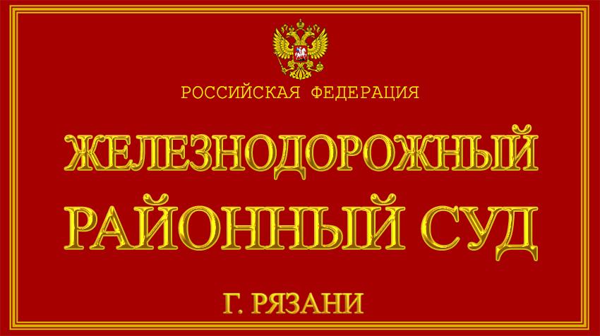 Рязанская область - о Железнодорожном районном суде г. Рязани с официального сайта