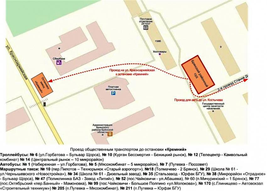 Проезд до Брянского районного суда Брянской области