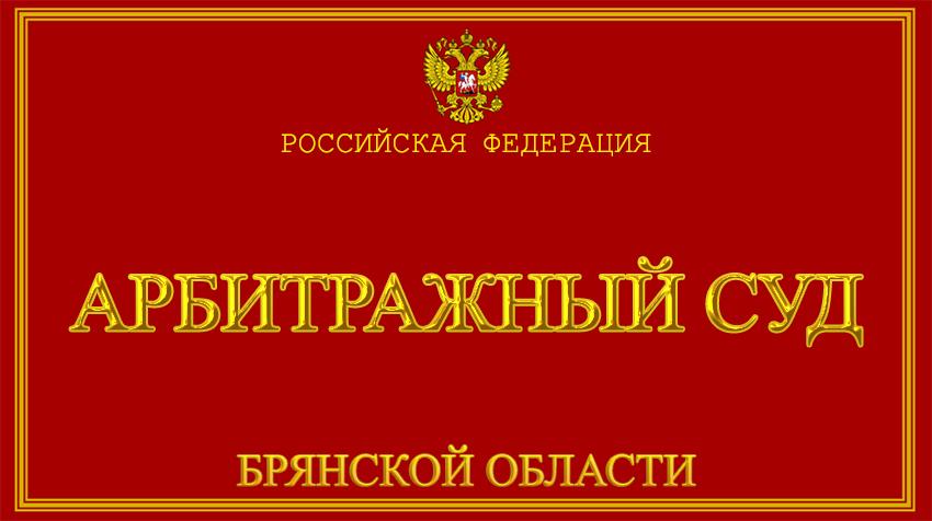 Брянская область - об Арбитражном суде с официального сайта