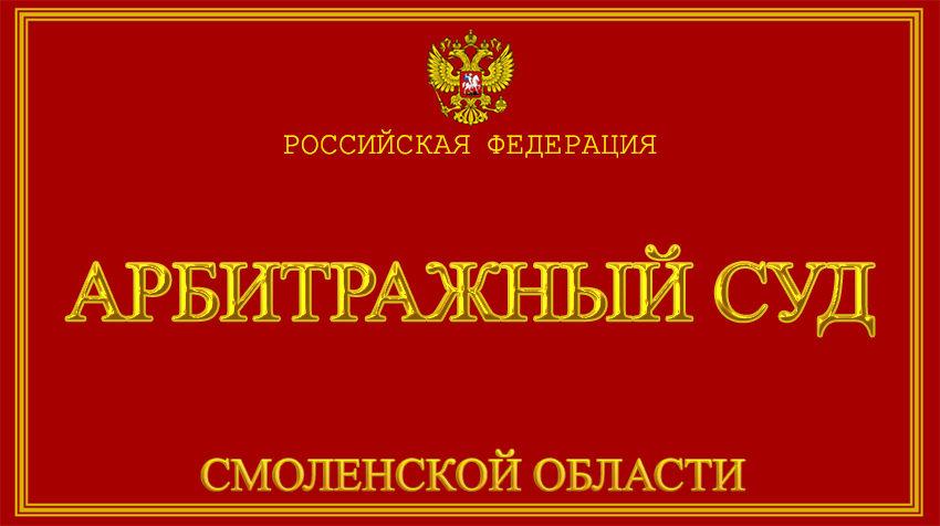 Смоленская область - об Арбитражном суде с официального сайта