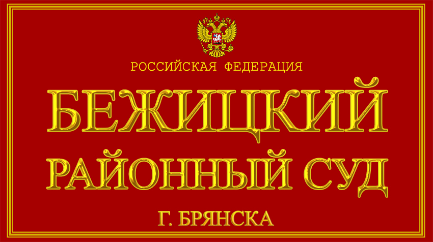 Брянская область - о Бежицком районном суде г. Брянска с официального сайта