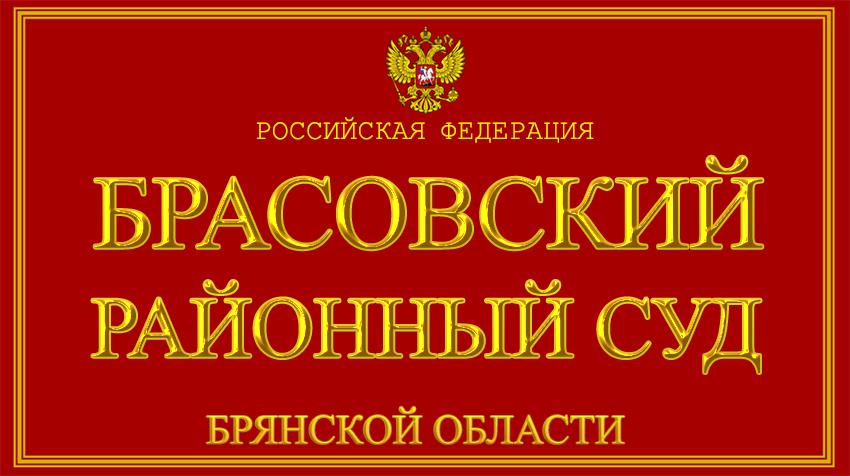 Брянская область - о Брасовском районном суде с официального сайта