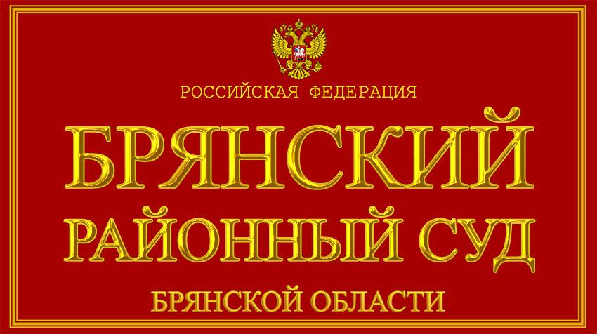 Брянская область - о Брянском районном суде с официального сайта