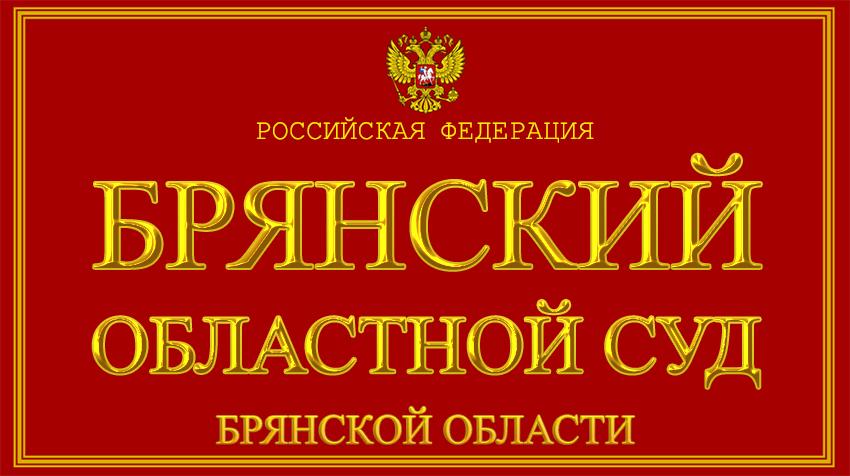 Брянская область - о Брянском областном суде с официального сайта
