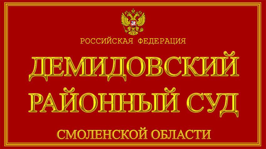 Смоленская область - о Демидовском районном суде с официального сайта