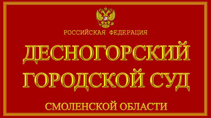Смоленская область - о Десногорском городском суде с официального сайта