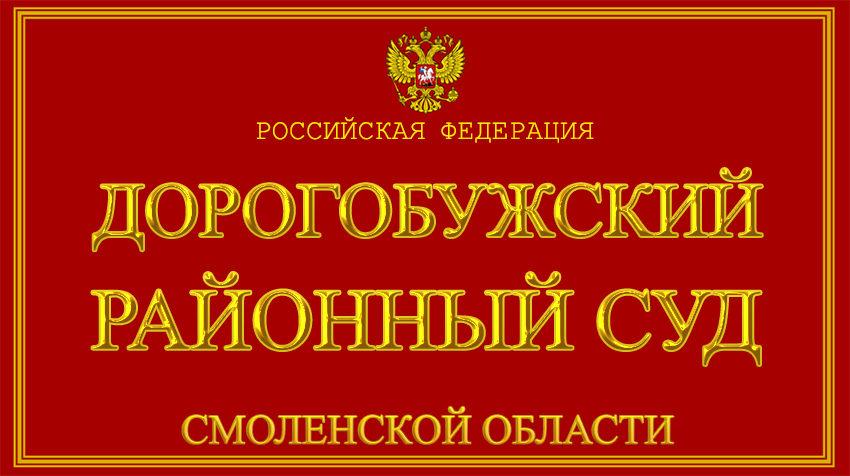 Смоленская область - о Дорогобужском районном суде с официального сайта