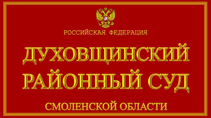 Смоленская область - о Духовщинском районном суде с официального сайта