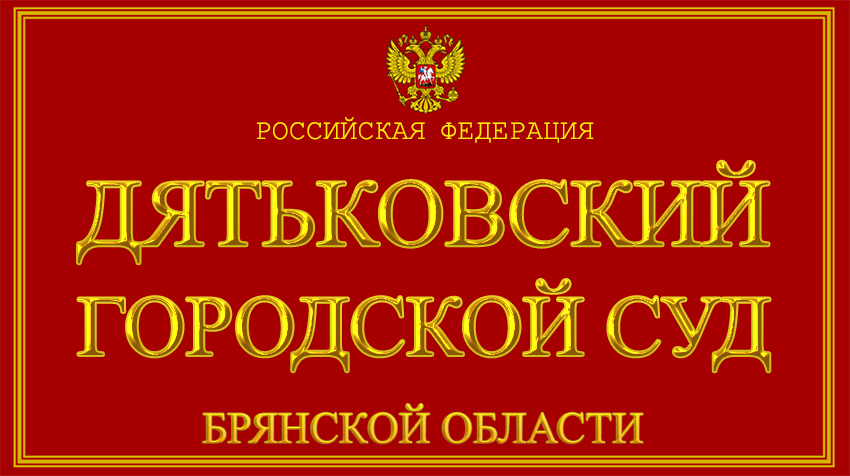 Брянская область - о Дятьковском городском суде с официального сайта